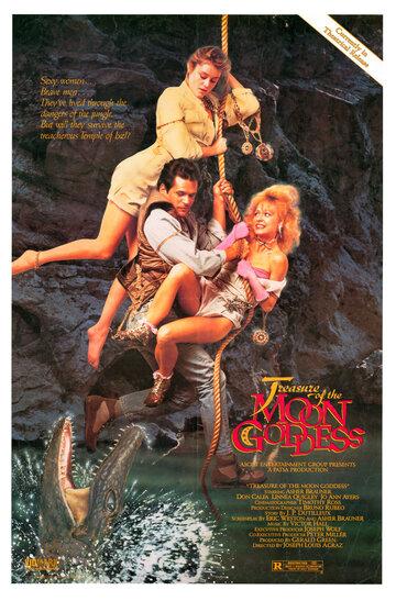 Сокровища лунной богини (1987)