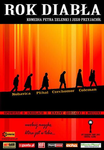 Год дьявола (2002)