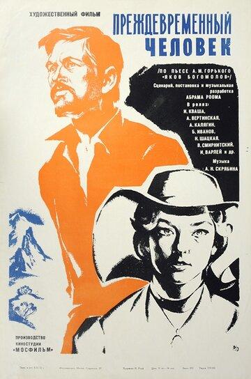 Преждевременный человек (1972)