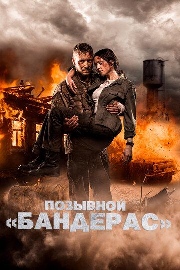 Позывной «Бандерас» (2018)