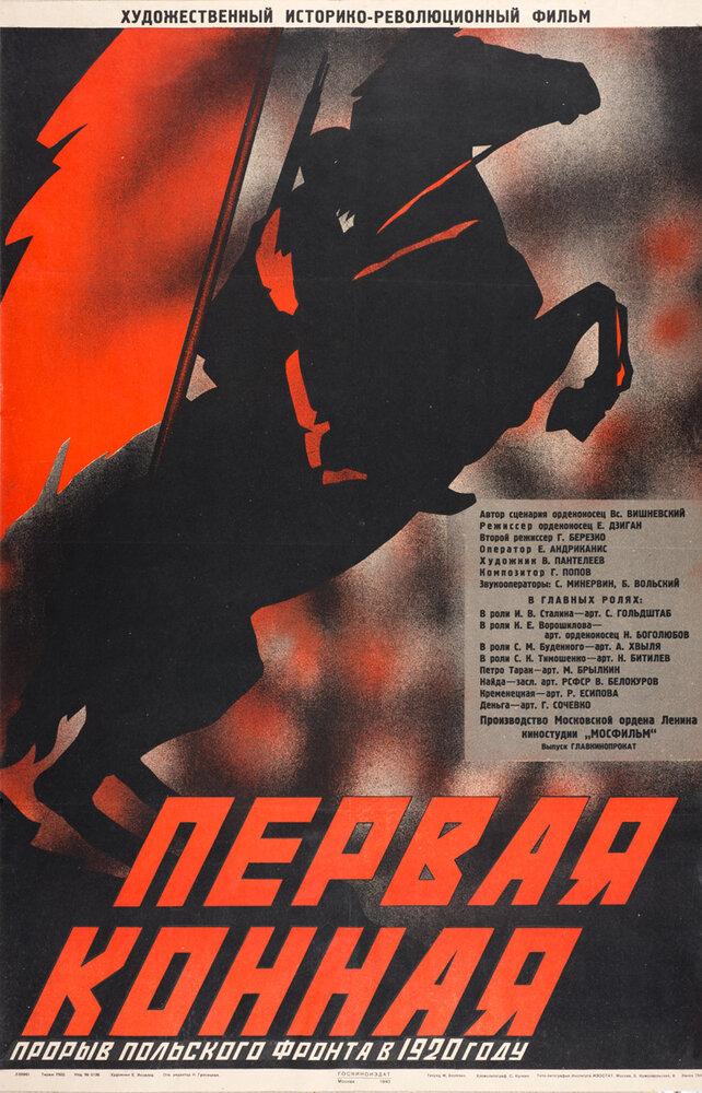 Первая конная/Прорыв польского фронта в 1920 г. (1941)