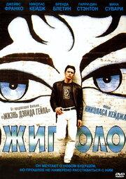 Жиголо (2002)