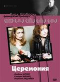 Церемония (1995)