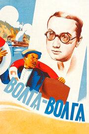 Смотреть онлайн Волга-Волга