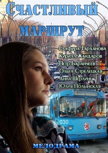 Счастливый маршрут (Schastliviy marshrut)