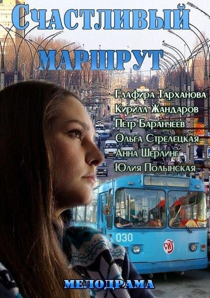 Счастливый маршрут (2013) смотреть онлайн бесплатно в HD качестве
