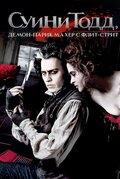 Суини Тодд, демон-парикмахер с Флит-стрит (Sweeney Todd: The Demon Barber of Fleet Street)