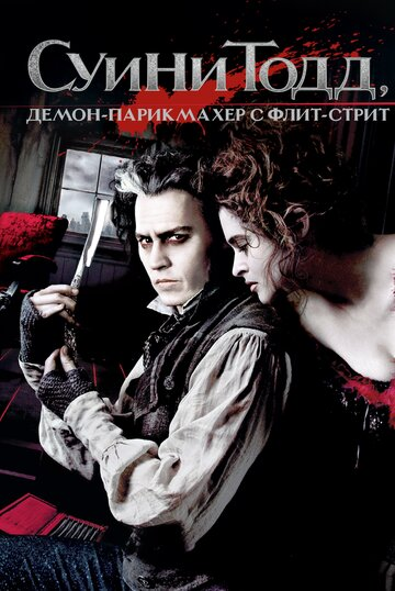����� ����, �����-���������� � ����-����� (Sweeney Todd: The Demon Barber of Fleet Street)