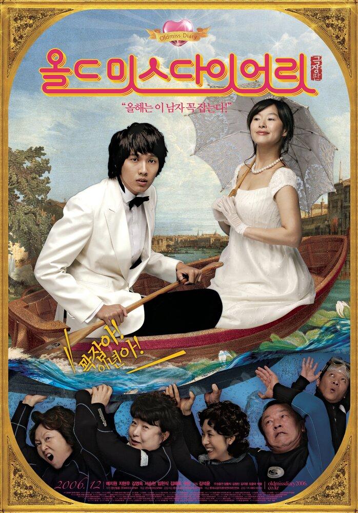 Дневник старой девы корея