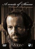 Загадка сонетов Шекспира (2005)