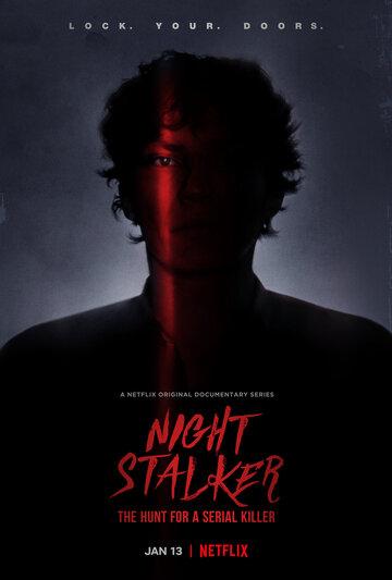 Ночной сталкер: Охота за серийным убийцей 2021 | МоеКино