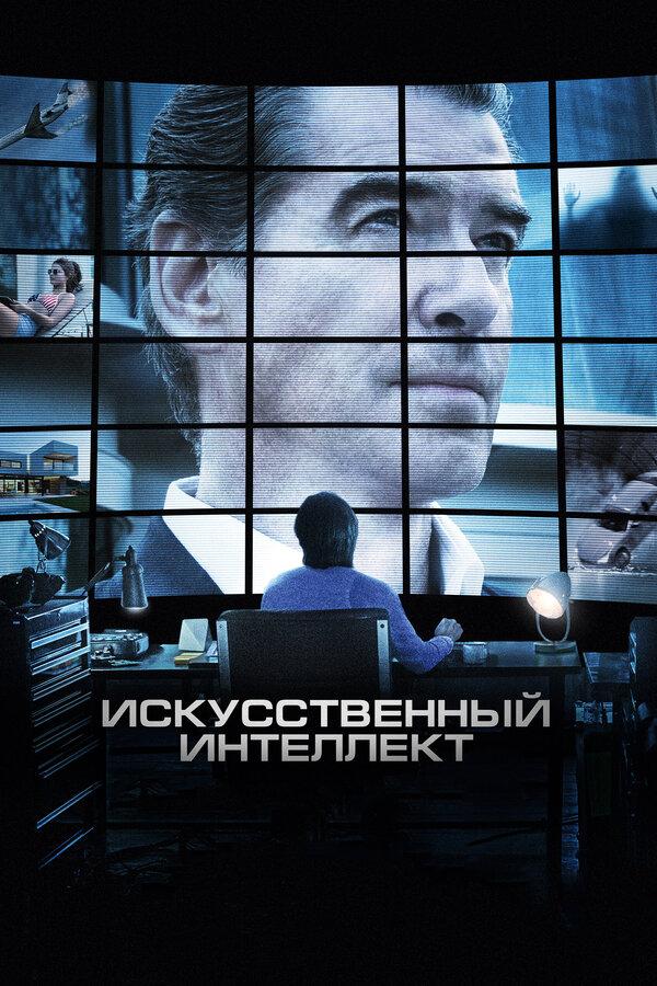 Отзывы к фильму – Искусственный интеллект. Доступ неограничен (2016)