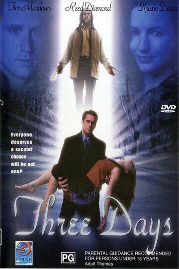 Три дня (2001)