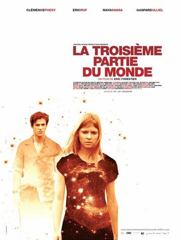 Треть мира (2008)