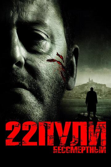 22 ����: ����������� (L'immortel)