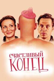 Счастливый конец (2009)
