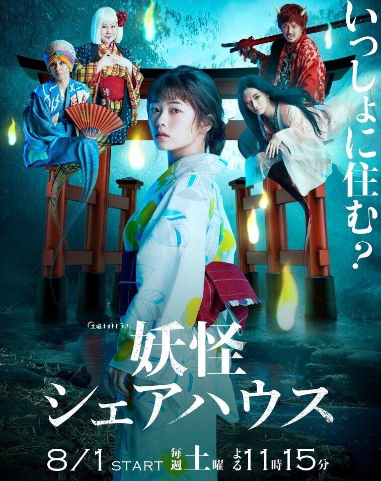 1414276 - Пансионат Ёкай (2020, Япония): актеры