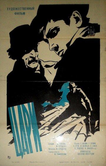 Цари (1964) полный фильм