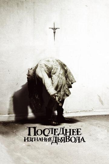 ��������� �������� ������� (The Last Exorcism)