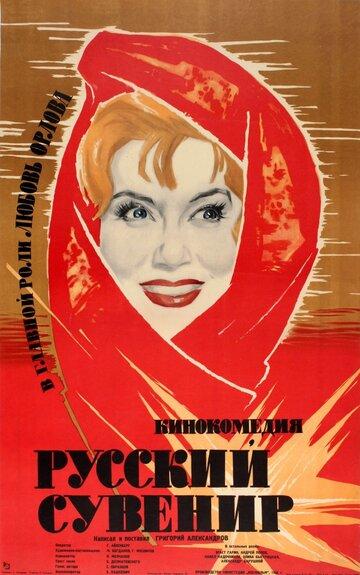 Русский сувенир (1960)