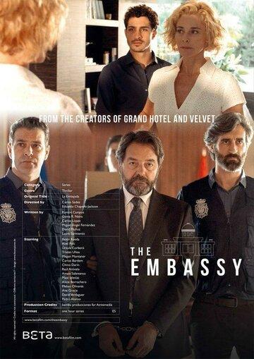 Посольство (2016)