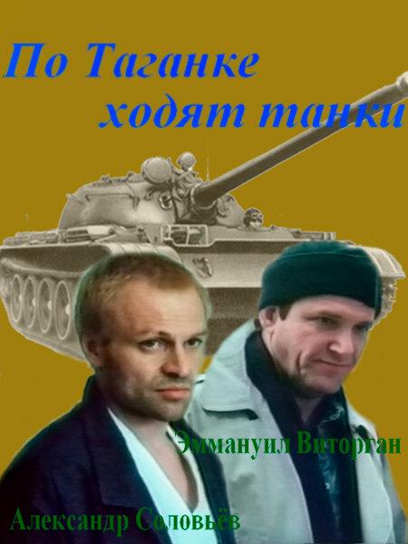 Фильмы По Таганке ходят танки