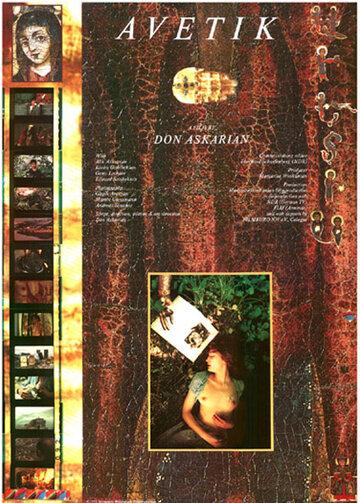 Аветик (1992)