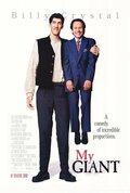 Мой гигант (1998)