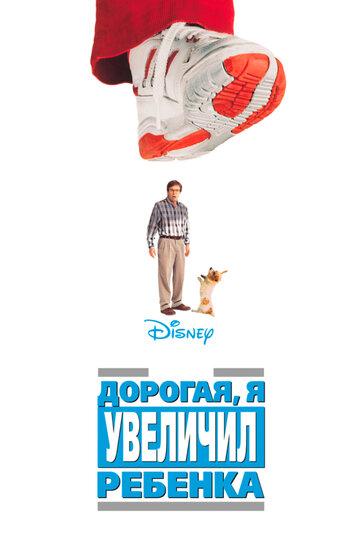 Постер к фильму Дорогая, я увеличил ребенка (1992)