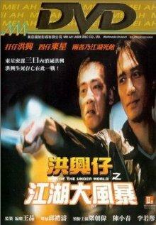 Войны мафии (1996)
