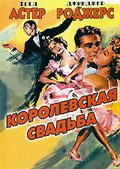 Королевская свадьба (1951)