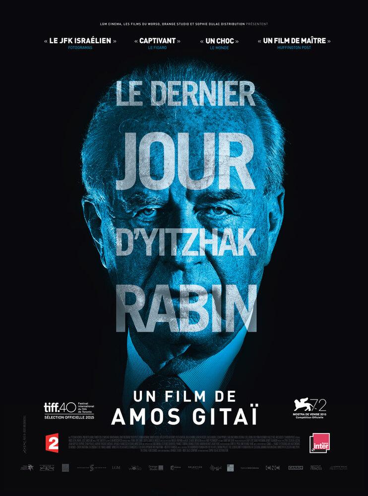 Рабин, последний день (2015)