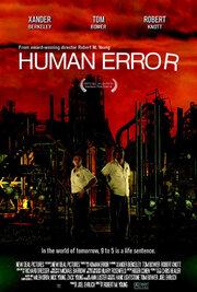 Людская ошибка (2004)