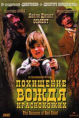 Похищение вождя краснокожих (1998)