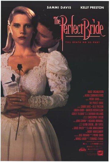 Прекрасная невеста (1991)