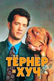 Тернер и Хуч (1989)