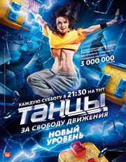Смотреть Танцы на ТНТ битва сезонов (14.05.2016) 8 выпуск (2016) в HD качестве 720p