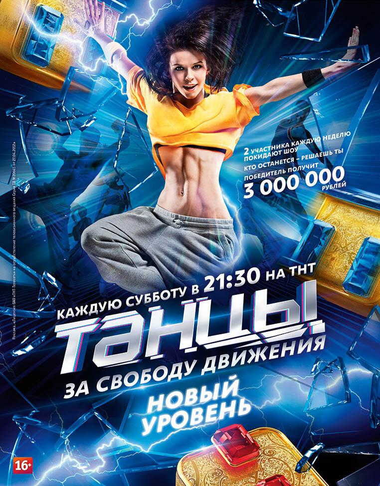 Танцы Сезон 3 (2016)