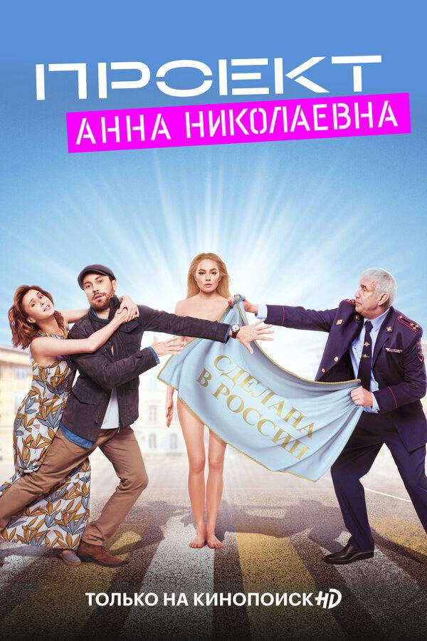 Анна Николаевна Эро Сцены