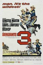 Три сержанта (1962)