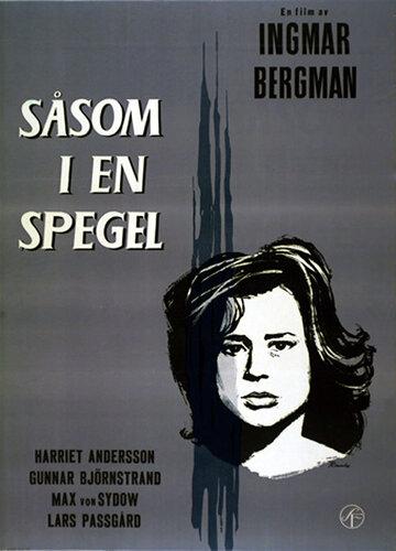 Сквозь темное стекло (1961)