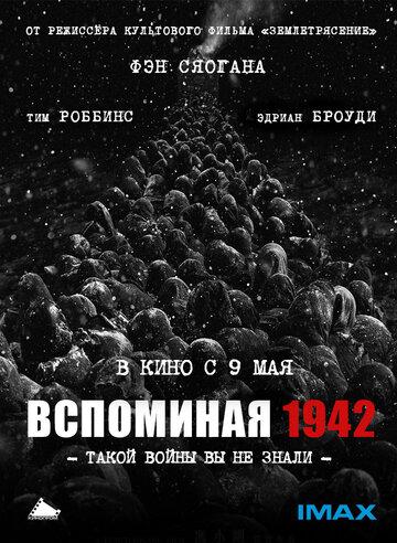Вспоминая 1942