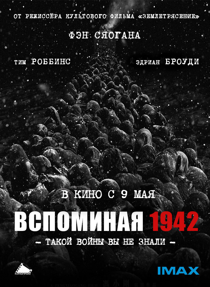 Фильмы Вспоминая 1942 смотреть онлайн
