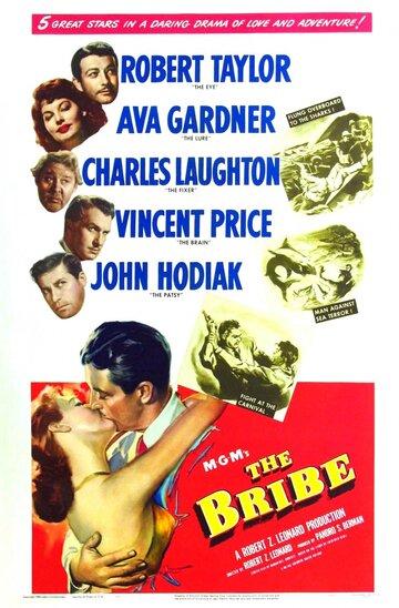 Подкуп (1949)