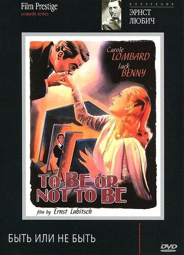 Быть или не быть (1942) полный фильм онлайн