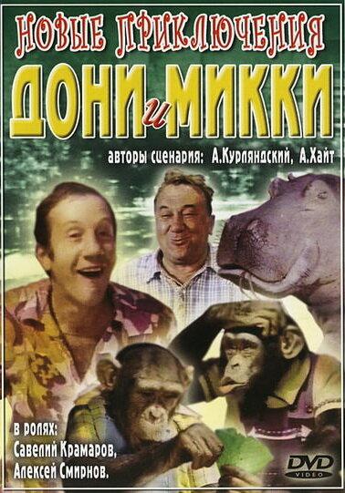 Фильмы Новые приключения Дони и Микки