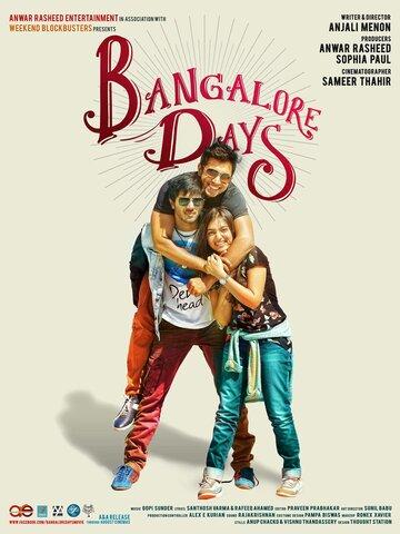 Бангалорские дни