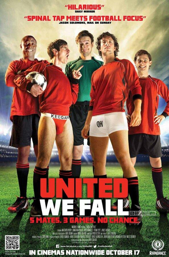 Объединившись, мы падём (2014)