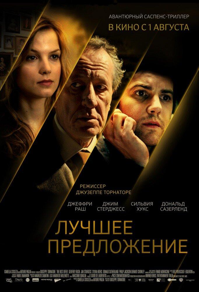 Лучшее предложение / La migliore offerta (The Best Offer) (2013) BDRip 1080p    FireBit-Films