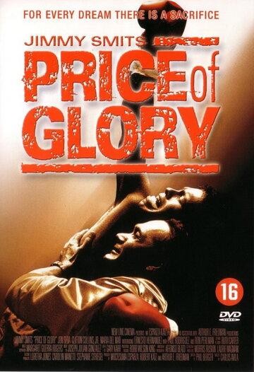 Цена славы (2000)